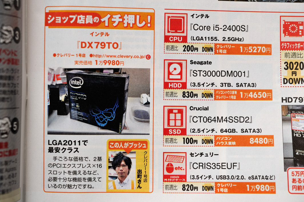 201120226_akiba_027.jpg
