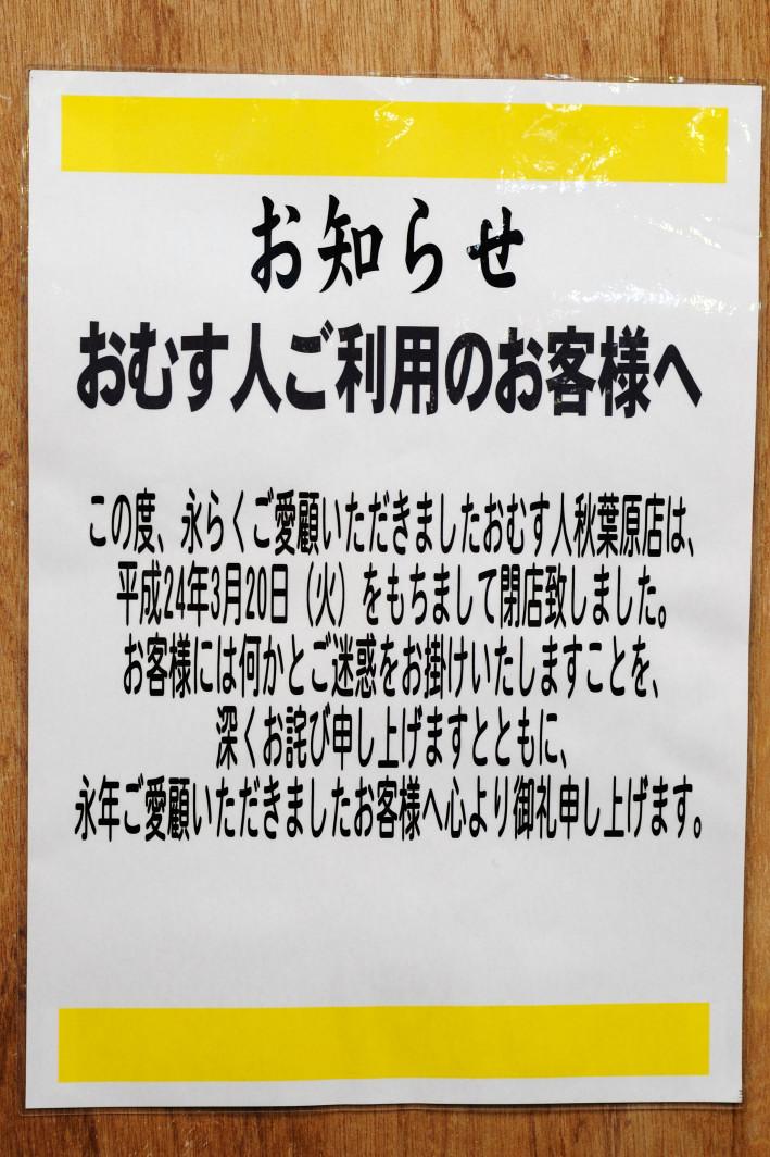 201120331_akiba_011.jpg