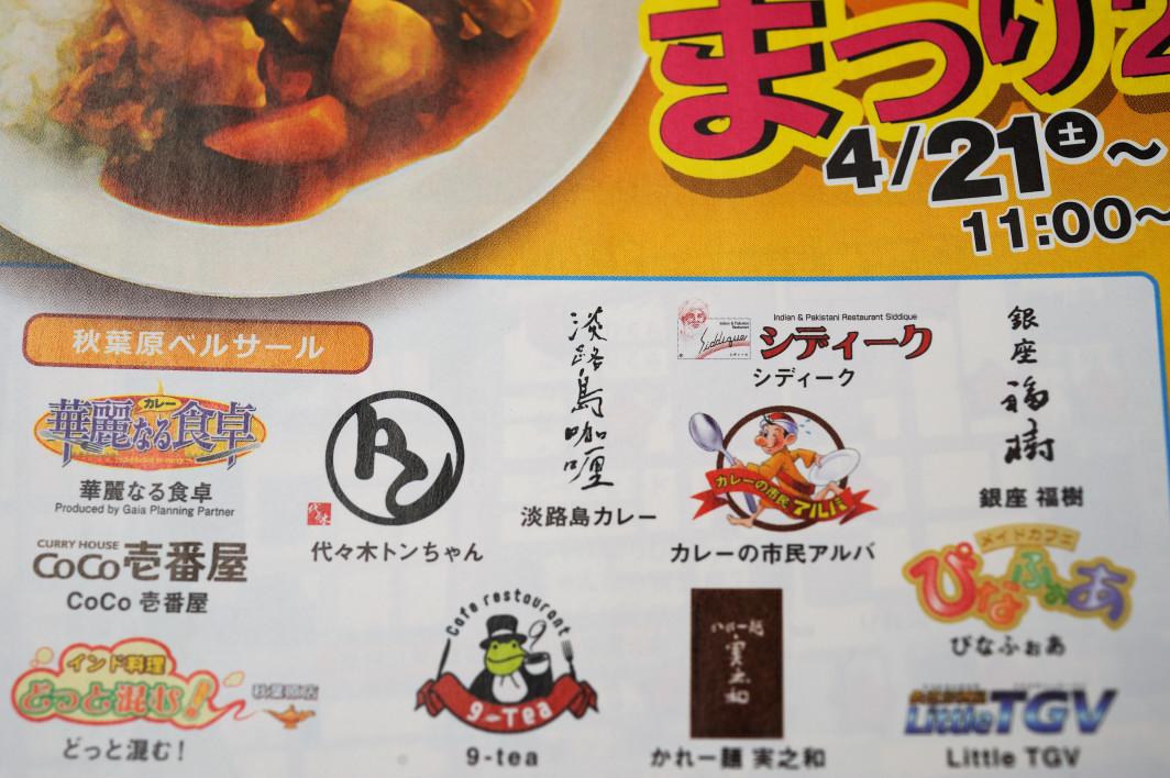 201120418_akiba_023.jpg