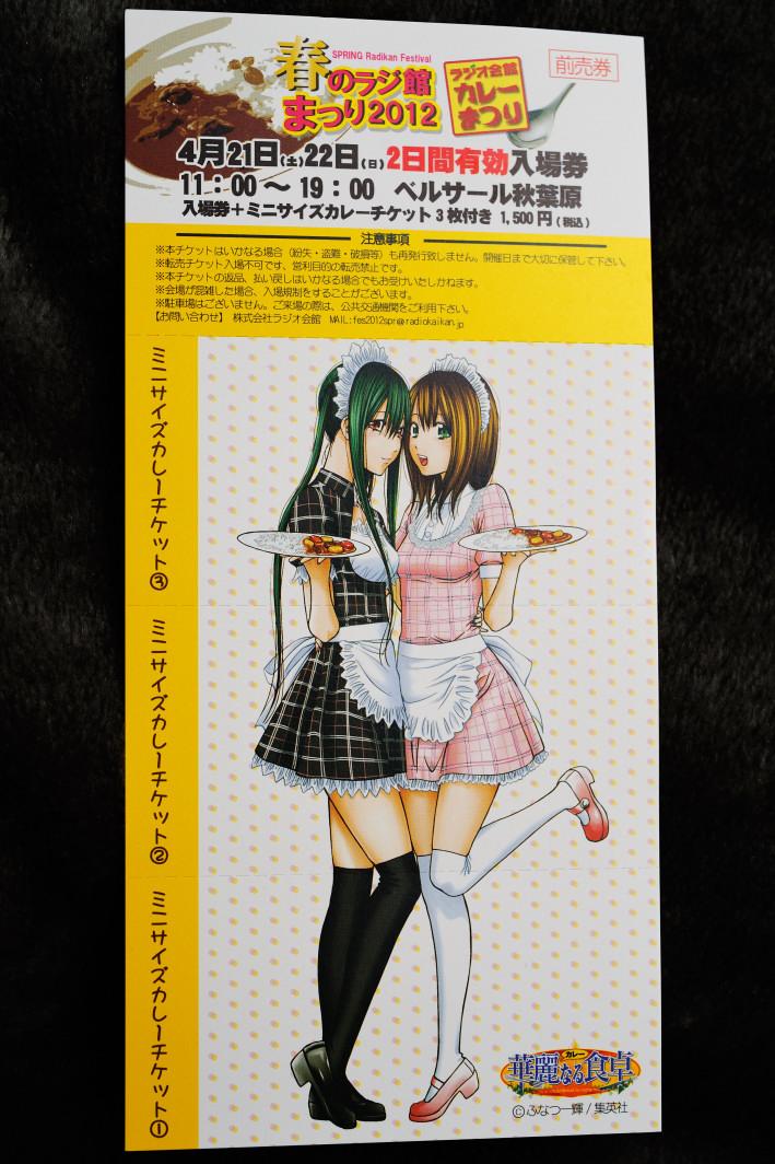 201120418_akiba_024.jpg