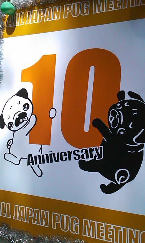 パグミ10周年