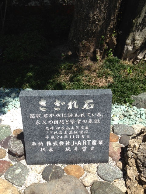 kanda_sekihi.jpg