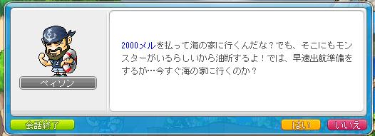 メイプル0711