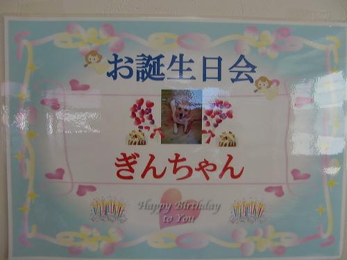 楽さんの誕生日カード