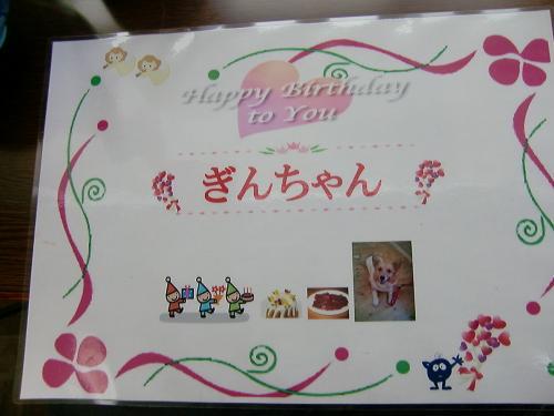 楽さんの誕生日座席カード
