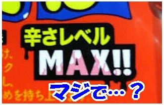 MAX!!