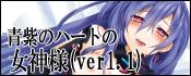 紫青紫のハートの女神様(生地変更/ver1.1)