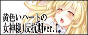 黄色いハートの女神様(反抗期/生地変更ver.)