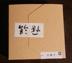 鈴懸岩田屋RIMG8213