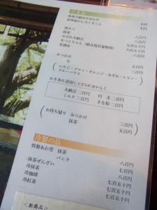 岩井屋RIMG8577