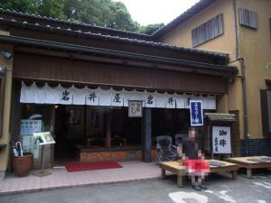 岩井屋RIMG8576