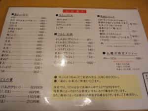 さぬきうどん大木戸RIMG8788