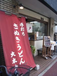 さぬきうどん大木戸RIMG8784