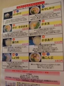 さぬきうどん大木戸RIMG8789