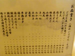 因幡うどんソラリアステージRIMG9014