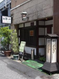 串の豊RIMG9307