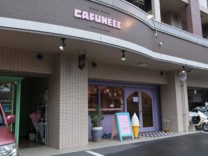 カフネ (CAFUNEEE)RIMG9878
