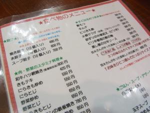 テムジン 大名店RIMG0117