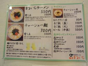 まるいちRIMG0236