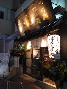 博多つけ麺 御〇屋(ごえんや)天神店RIMG0761