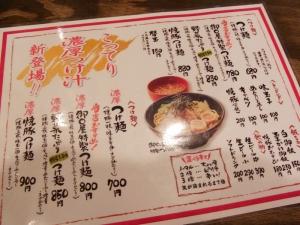 博多つけ麺 御〇屋(ごえんや)天神店RIMG0763