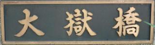 大嶽橋銘板/漢字