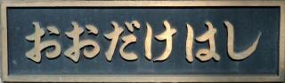 大嶽橋銘板/かな