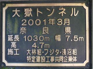 大嶽トンネル銘板2