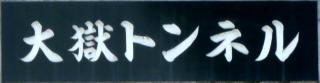 大嶽トンネル銘板1