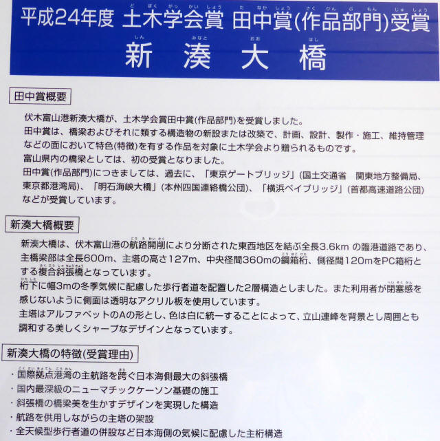 新湊大橋27