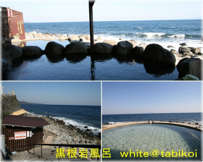s2011‐10黒根岩風呂
