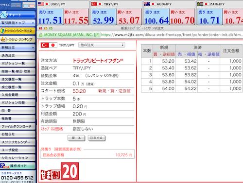 トルコリラ注文2014:11:27
