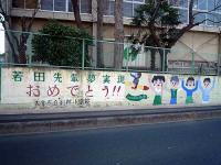さいたま市立大宮別所小学校の壁画1