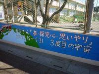 さいたま市立大宮別所小学校の壁画3