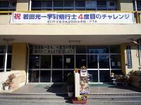 さいたま市立大宮別所小学校