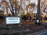吉野緑地公園