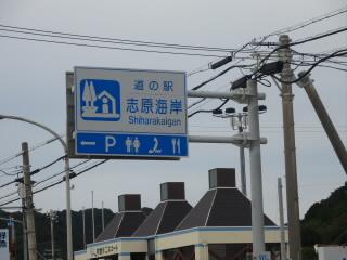 道の駅志原海岸
