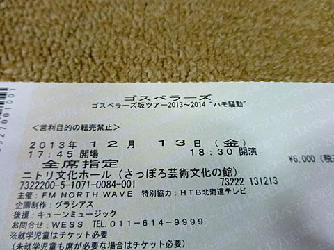 13 12/6 ゴスペラーズライブ