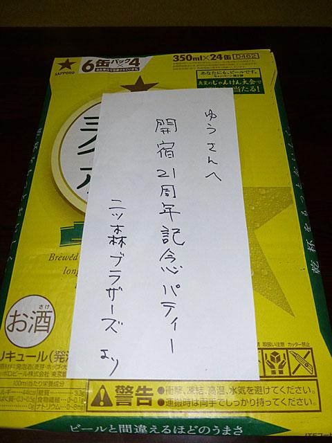 13 7/21 差し入れ