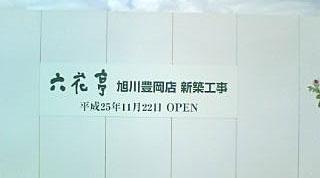 13 8/13 六花亭