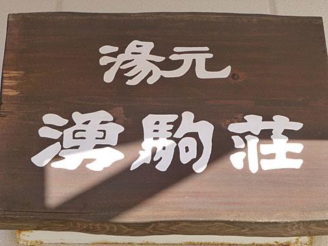 13 9/4 湧駒荘の看板