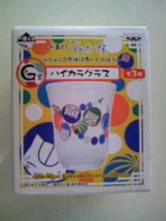 一番くじ第5弾G賞グラス①-2