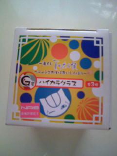 一番くじ第5弾G賞グラス①-3