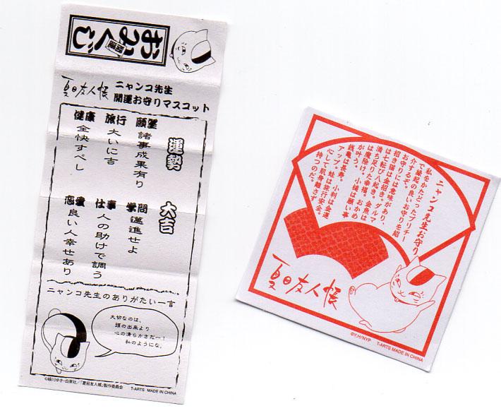 ニャンコ先生開運お守りマスコット「大吉」+説明