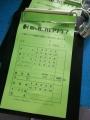 asahigaokagc201412_sheet