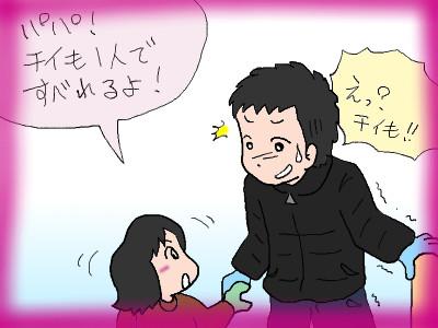 chii_hizasin01.jpg