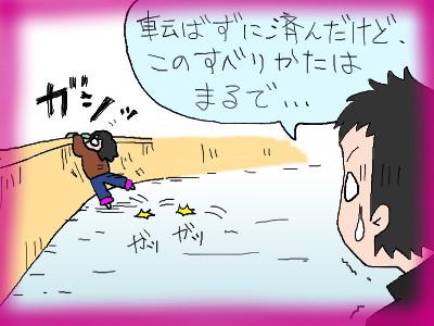 chii_hizasin03.jpg