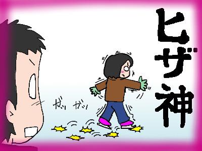 chii_hizasin04.jpg