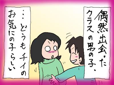chii_okini02.jpg