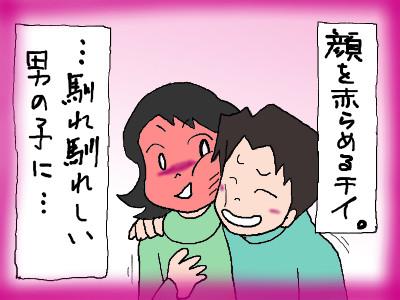 chii_okini03.jpg